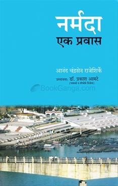 Narmada Ek Pravas