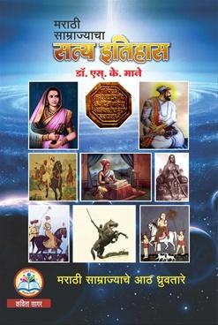 Marathi Samrajyacha Satya Itihas
