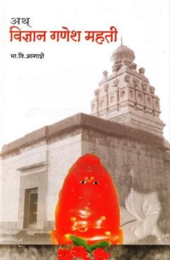 Ath Vidnyan Ganesh Mahati