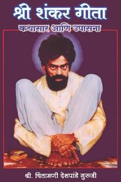 Shri Shankar Geeta Kathasar Ani Upasana