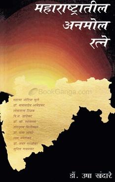 Maharashtratil Anmol Ratne