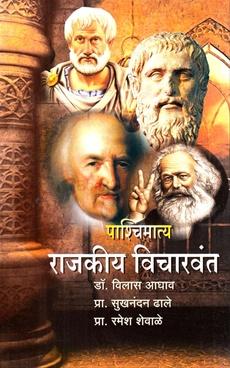 Pashimatya Rajkiy Vicharvant