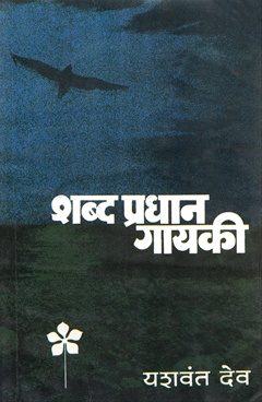 Shabdapradhan Gayaki