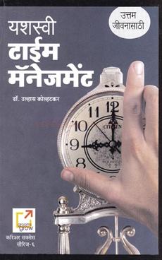 Yashasvi Time Management