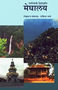 Manobhave Deshdarshan - Meghalaya