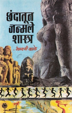 Chhandatun Janmale Shastraa