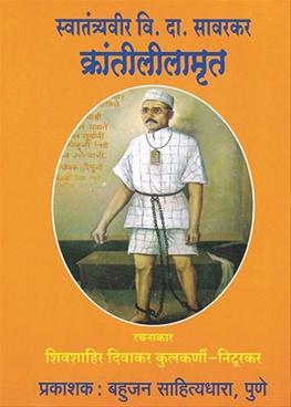 Swatantryaveer V. D. Savarkar Krantileelamrut
