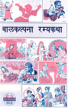 Baalkalpana Ramyakatha 1 te 3