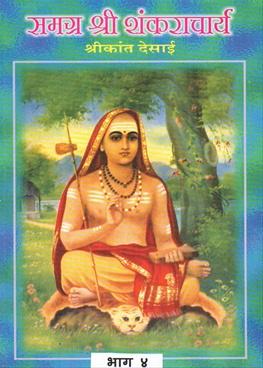 Samagra Shri Shankaracharya Bhag - 4