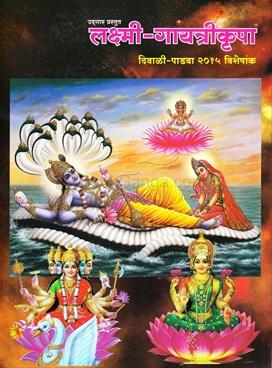 Lakshmi Gayatrikrupa 2015
