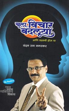 Chala Vichar Badluya