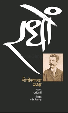 (RANDHO )Mopansachya Katha
