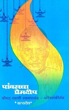 Panvasacha Premdeep