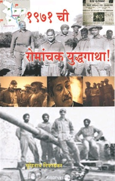 1971 Chi Romanchak Yudhagatha
