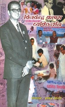 Vijayendra Kabara : Vyaktidarshan