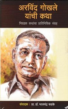 Arvind Gokhale Yanchi Katha