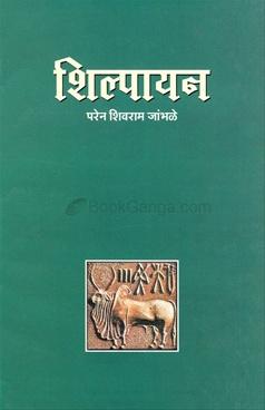 Shilpayana