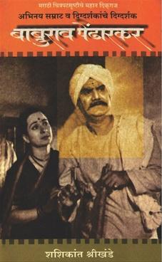 Baburao Pendharkar