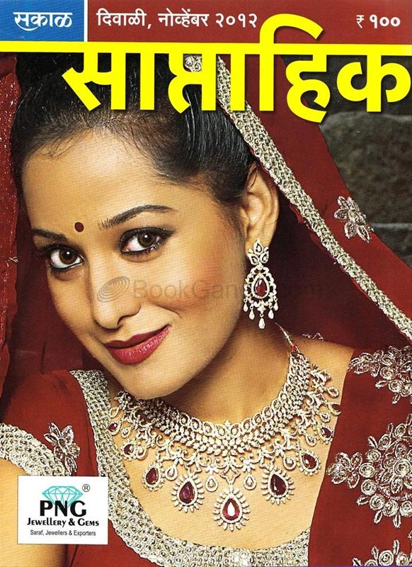 साप्ताहिक सकाळ (२०१२)