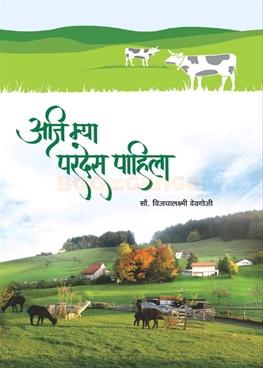 Aji Mya Pardes Pahila