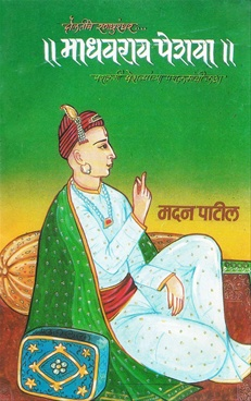 Madhavrao Peshava
