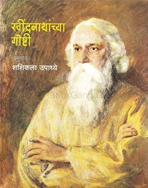 Ravindranathanchya Goshti