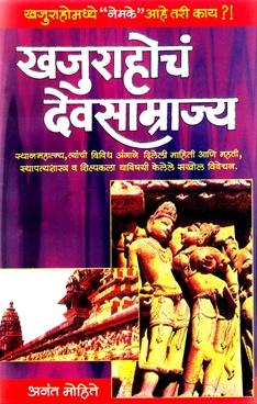 Khajurahoch Devasamrajya