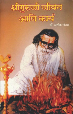 Shriguruji Jivan Ani Karya