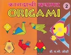 Kagdachi Karamat (Origami) Bhag 2