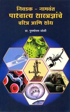 Nivadak - Namvant Paschatya Shastratdnyanche Charitra Ani Shodh