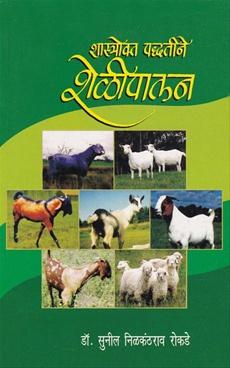 Shastrokta Paddhatine Shelipalan