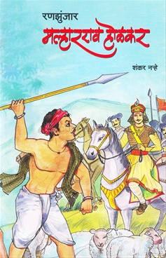 Ranzunjar Malhararav Holakar