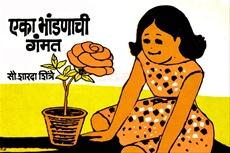 Eka Bhadnachi Gammat
