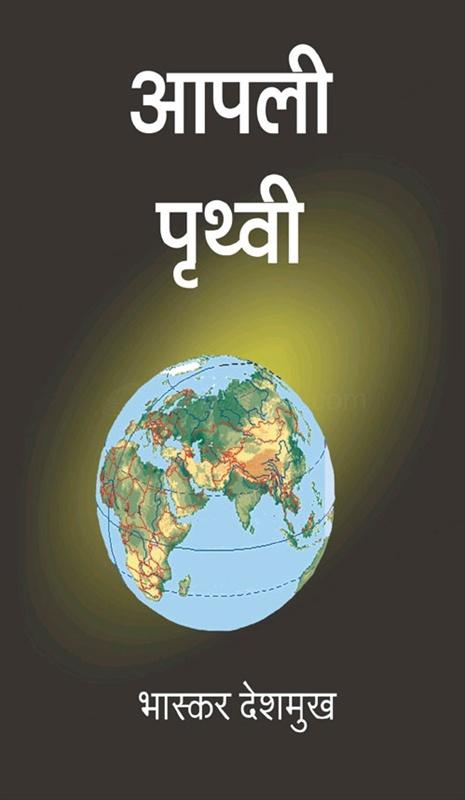 आपली पृथ्वी