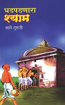 Dhadpadanara Shyam