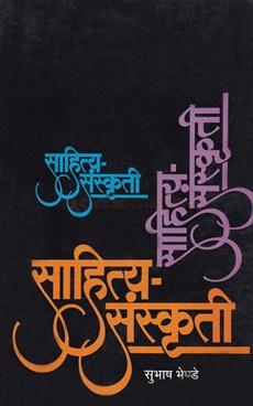 Sahity Sanskruti