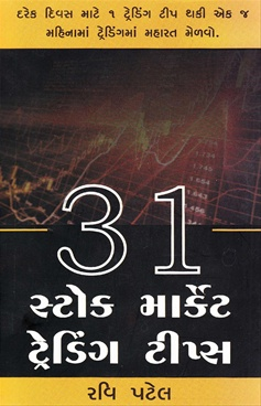 31 Stock Market Trading Tips (Gujrati)