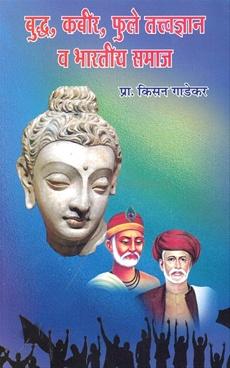 बुद्ध, कबीर, फुले तत्त्वज्ञान व भारतीय समाज