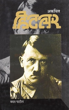 Akathit Hitler