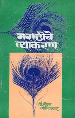 Marathiche Vyakaran