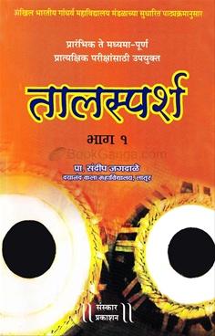 Talasparsh Bhag 1