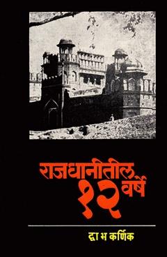 Rajdhanitil Bara Varshe