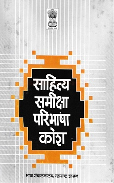 Sahitya Samiksha Paribhasha Kosh