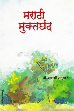 Marathi Muktchhand