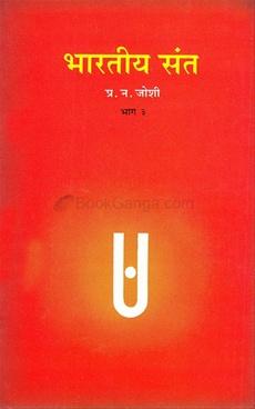 Bharatiya Sant 3