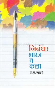 Nibandh Shastra V Kala