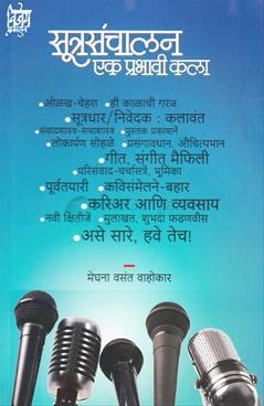 Sutrasanchalan Ek Prabhavi Kala