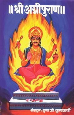 श्री अग्नीपुराण