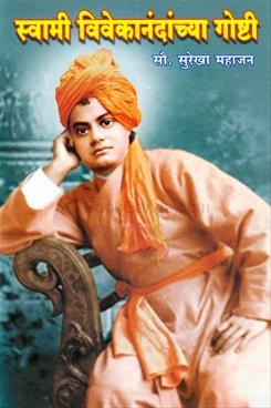 Swami Vivekanandanchya Goshti