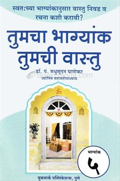Tumcha Bhagyank Tumchi Vastu - 5